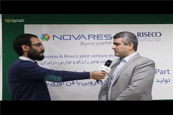 اختصاصی خودرونما - مصاحبه با علیرضا اصلانی معاونت توسعه کسب و کار هلدینگ رایزکو در مورد  جوینت ونچر رایزکو و نوارس در ایران