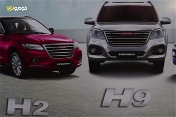 اختصاصی خودرونما - معرفی برند هاوال توسط گروه بهمن در نمایشگاه خودرو تهران