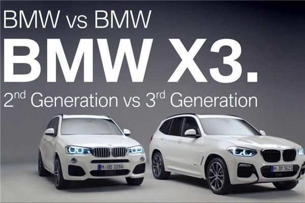 مقایسه نسل ۲ و ۳ ب ام و X۳