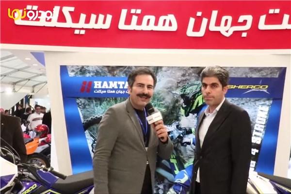اختصاصی خودرونما؛ مصاحبه ی اختصاصی با رضا خیالی مدیرعامل جهان همتا سیکلت در نمایشگاه ایران رایدکس