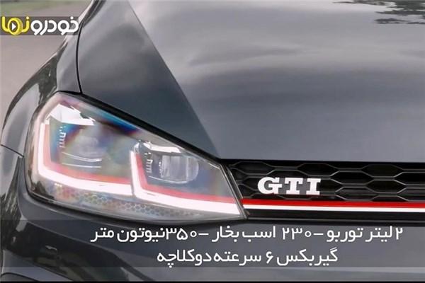 سومین محصول فولکس واگن برای بازار ایران را بشناسید