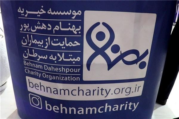 همکاری گروه رسانه ای امروز در فعالیت موسسه خیریه بهنام دهش پور برای حمایت از بیماران مبتلا به سرطان