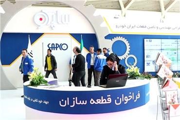 نگاهی به غرفه ساپکو در نمایشگاه خودرو تهران ۹۷